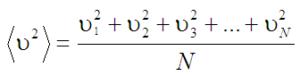 Средняя квадратичная скорость молекул газа