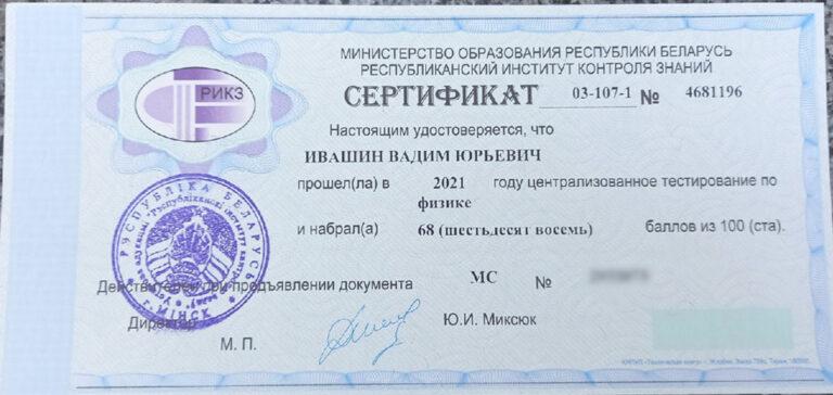 Вадим Ивашин 68