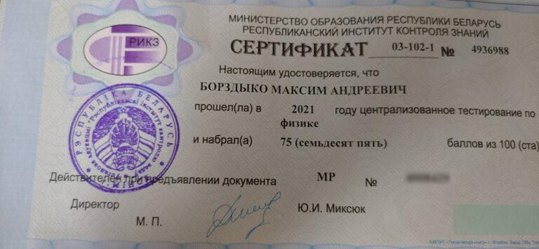 Максим Борздыко 75