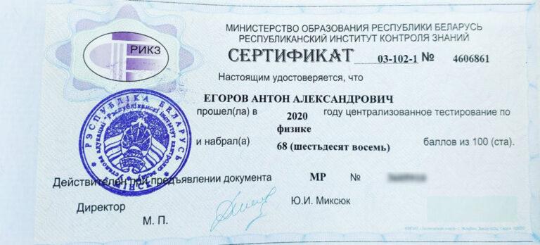 АНТОН ЕГОРОВ - 68