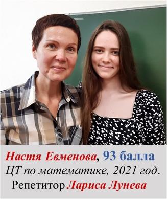 Настя Евменова - 93