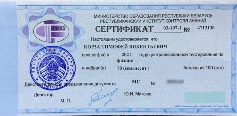 Тимофей Корза 70