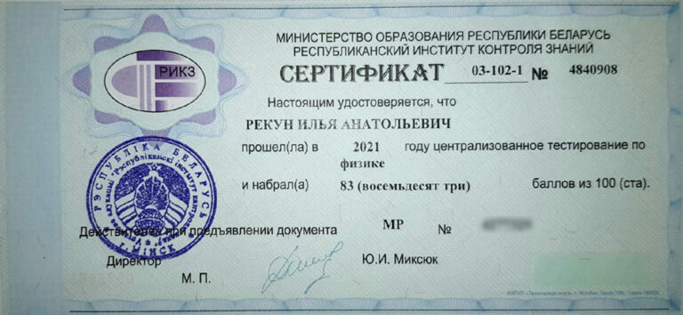 ИЛЬЯ РЕКУН - 81