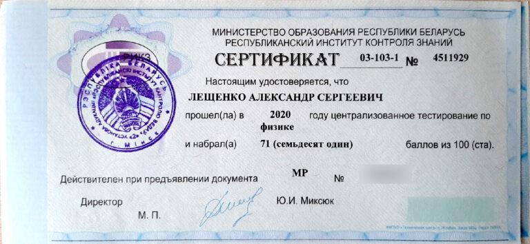 ЛЕЩЕНКО АЛЕКСАНДР - 71