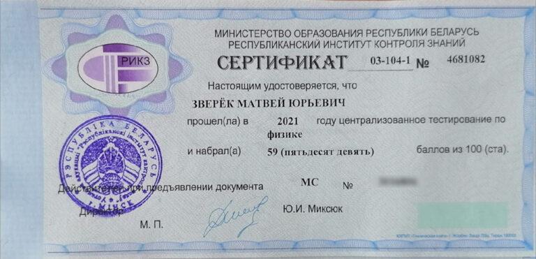 Матвей Зверек 59