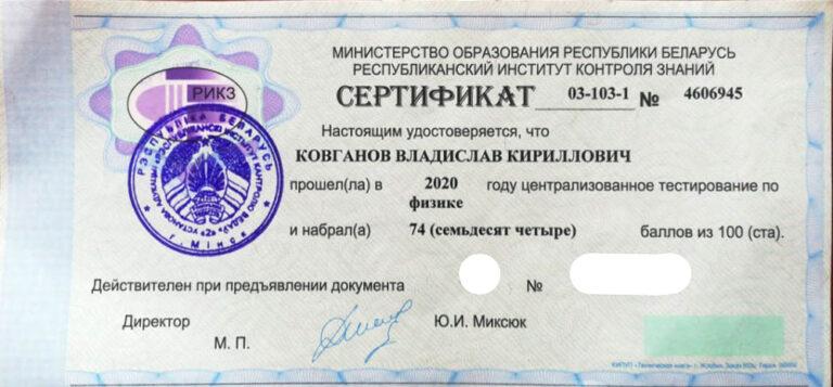 ВЛАДИСЛАВ КОВГАНОВ - 74
