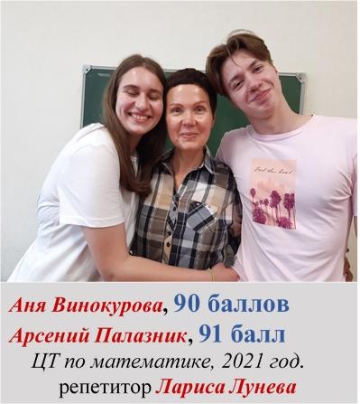 Аня Винокурова - 90