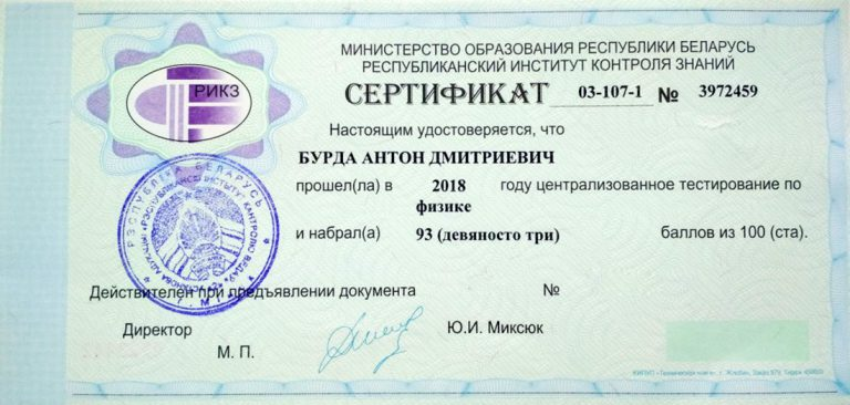 Бурда Антон - 93