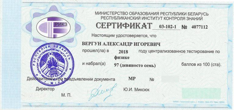 Вергун Саша - 97