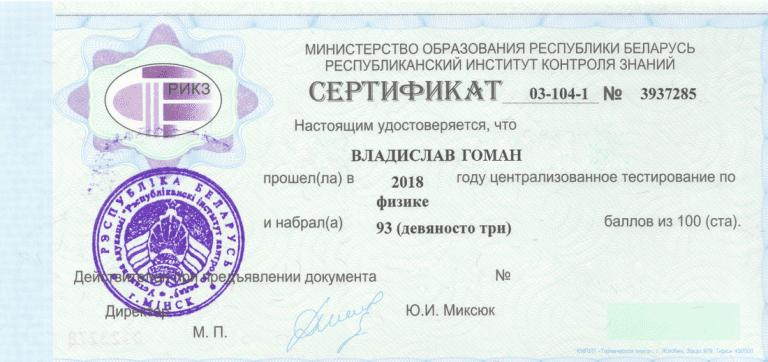 Владислав Гоман - 93