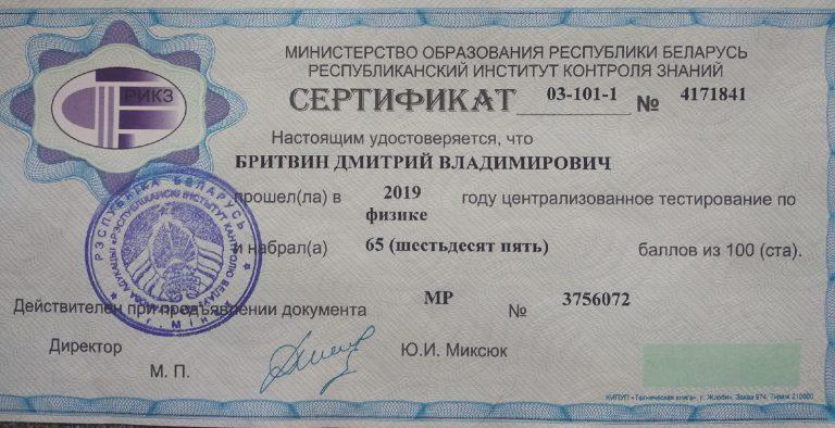 Дмитрий Бритвин - 65