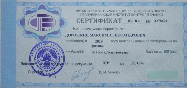 Дорожкин Максим - 78
