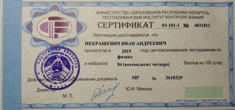 Иван Некрашевич - 84