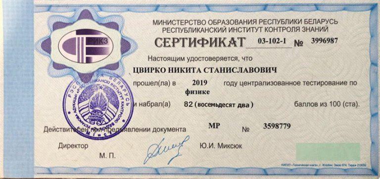 Никита Цвирко - 82