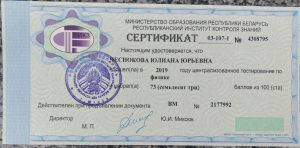 Юлиана Чеснокова